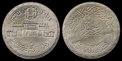 1 pound 1979 Egypte