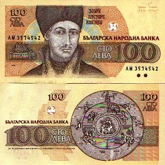 billet 100 leva 1992 Bulgarie