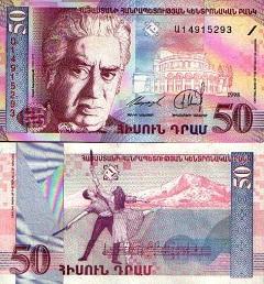 billet 50 dram 1998 Arménie